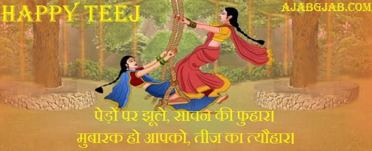Happy Teej Status In Hindi