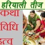 Hariyali Teej | हरियाली तीज व्रत कथा | व्रत विधि और महत्व