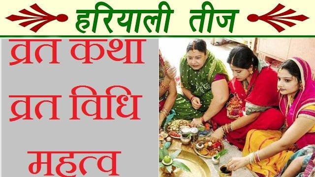 Hariyali Teej Vrat Katha in Hindi