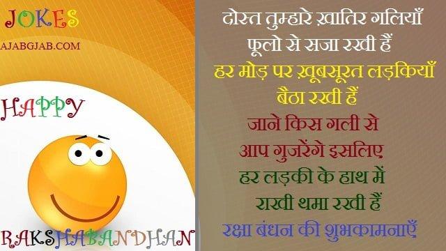 Hindi Jokes On Rakhi