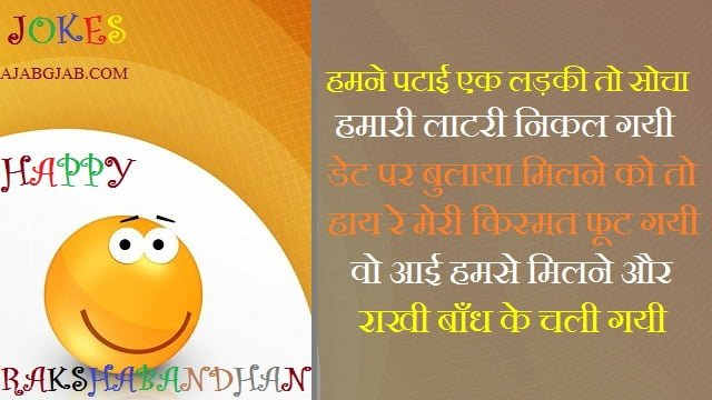 Hindi Jokes On Raksha Bandhan