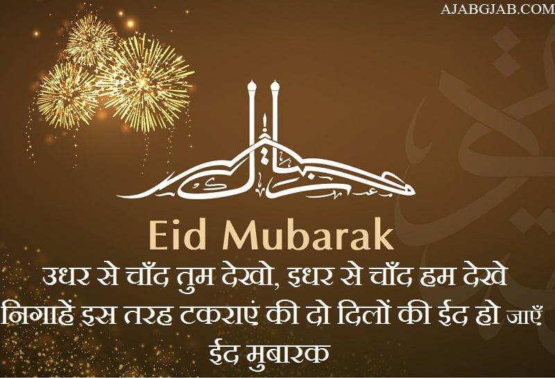 Hindi Quotes On Eid