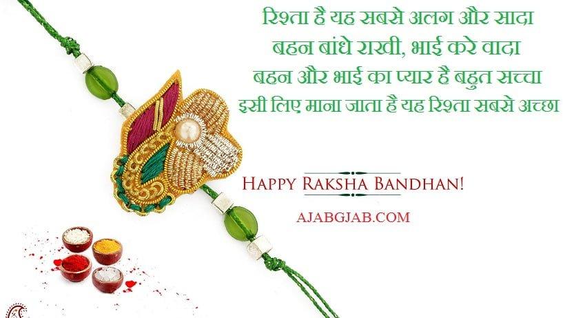 Hindi Shayari On Raksha Bandhan In Images
