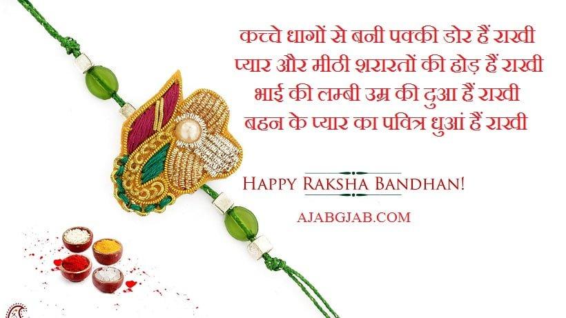 Hindi Shayari On Raksha Bandhan