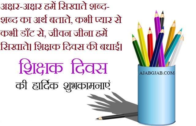 Hindi Status of Teachers Day