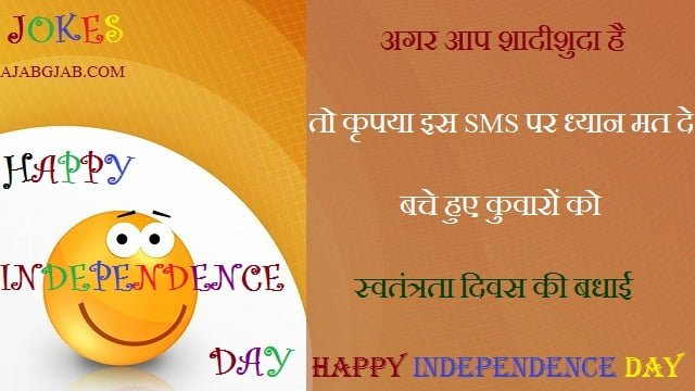 Independence Day Jokes In Hindi