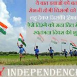 Independence Day Messages in Hindi | Independence Day SMS in Hindi