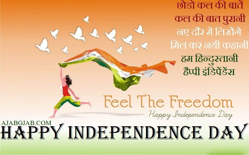 Independence Day Picture SMS in Hindi