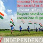 Independence Day Shayari In Hindi | स्वतंत्रता दिवस शायरी | इंडिपेंडेंस डे शायरी