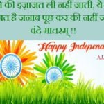 Independence Day Status in Hindi | इंडिपेंडेंस डे स्टेटस