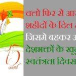 स्वतंत्रता दिवस शुभकामना संदेश | Independence Day Wishes In Hindi