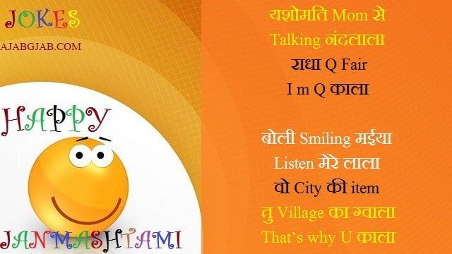 Janmashtami Jokes In Hindi