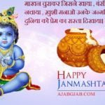 Janmashtami Status In Hindi