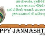 Janmashtmi Messages In Hindi | Janmashtmi SMS In Hindi