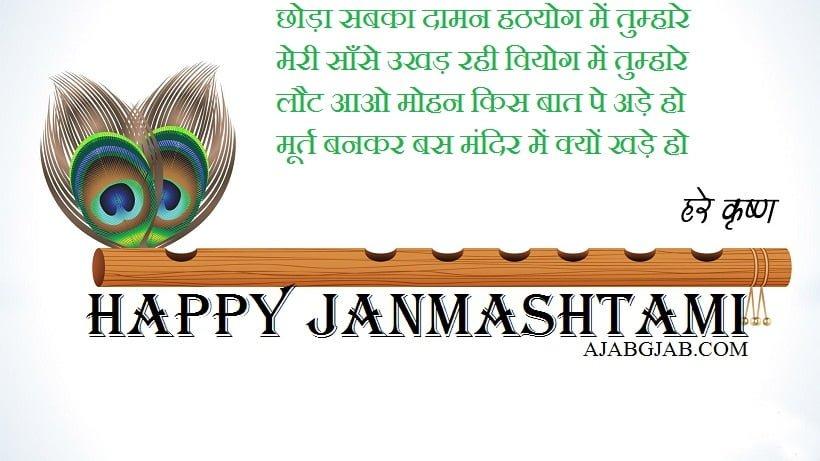 Janmashtmi Picture Shayari In Hindi