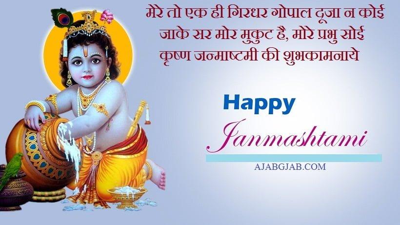 Janmashtmi Picture Wishes In Hindi