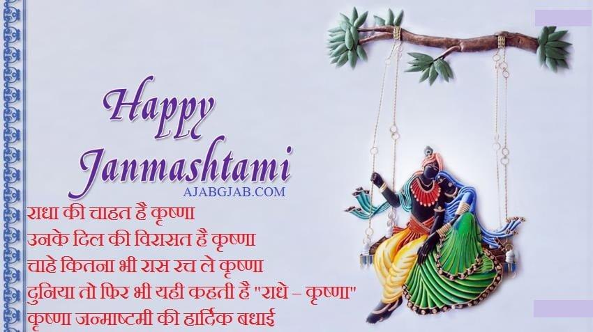 Janmashtmi SMS In Hindi