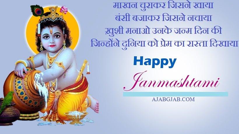 Janmashtmi Shayari In Hindi