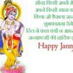Janmashtmi Wishes In Hindi