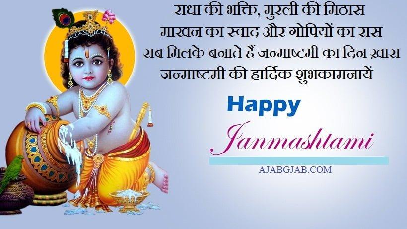 Janmashtmi Wishes In Images