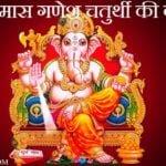 Jyeshtha Sankashti Ganesh Chaturthi Vrat Katha