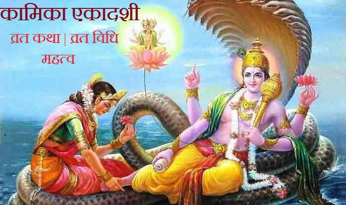 Kamika Ekadashi Vrat Katha In Hindi