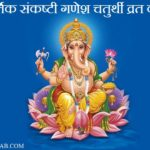 Kartik Sankashti Ganesh Chaturthi Vrat Katha In Hindi