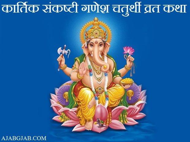 Kartik Sankashti Ganesh Chaturthi Vrat Katha In Hindi