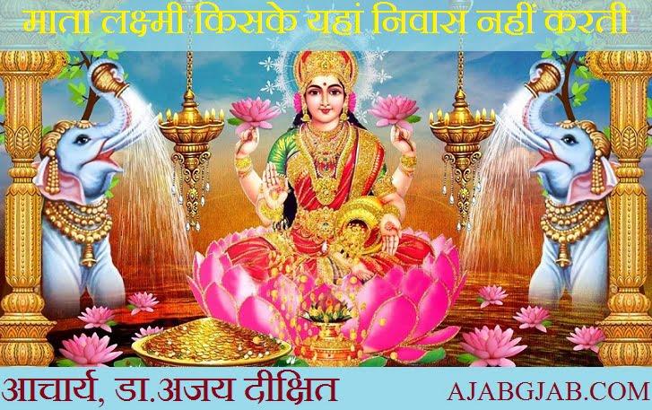 Mata Lakshmi Kaha Niwas Karti Hai