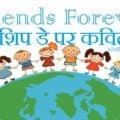 Poems On Friendship Day In Hindi