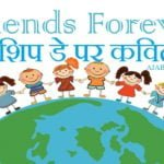 Poems On Friendship Day In Hindi | फ्रेंडशिप डे पर कवितायें