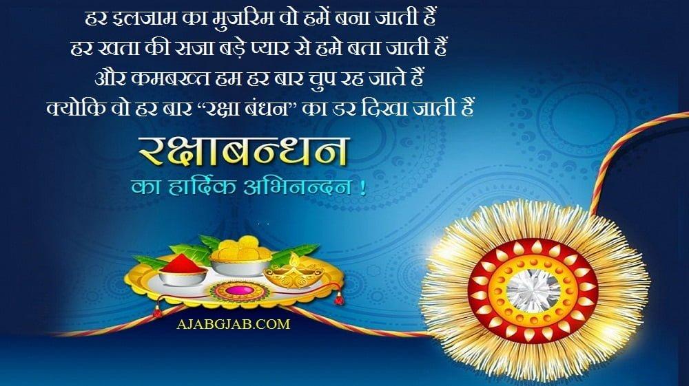 Rakhi Funny Messages In Hindi