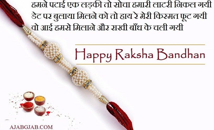 Rakhi Funny SMS In Hindi