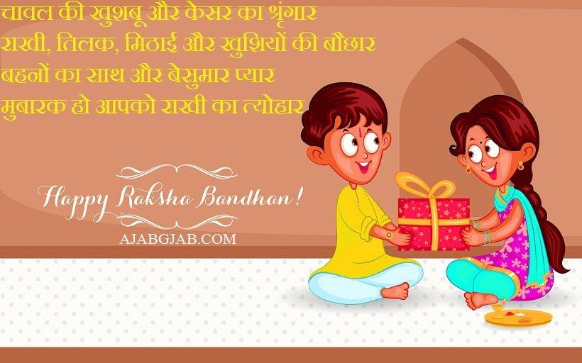 Rakhi Hindi SMS