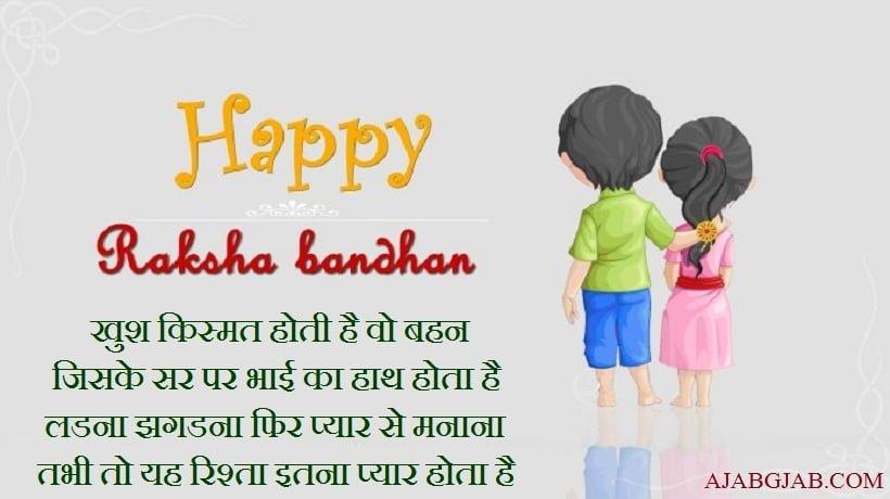 Rakhi Image Shayari In Hindi