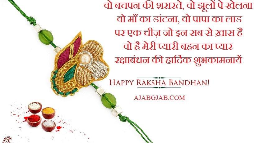 Rakhi Images In Hindi
