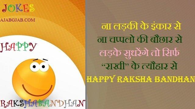 Rakhi Jokes In Hindi