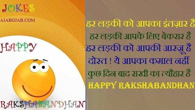 Rakhi Picture Jokes In Hindi