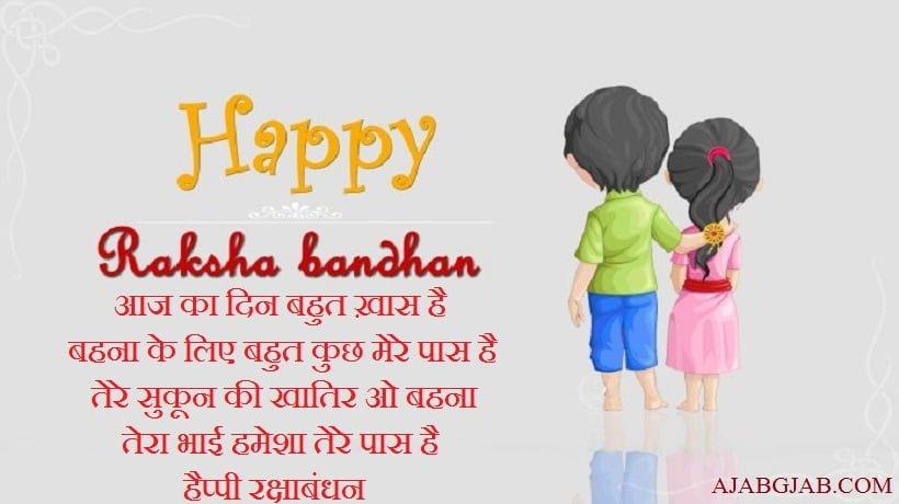 Rakhi Picture SMS In Hindi