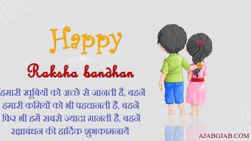 Rakhi Picture Shayari In Hindi