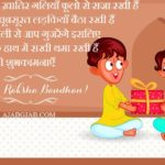 Raksha Bandhan Funny Messages In Hindi | Rakhi Funny Messages In Hindi