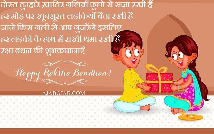 Raksha Bandhan Funny Messages In Hindi