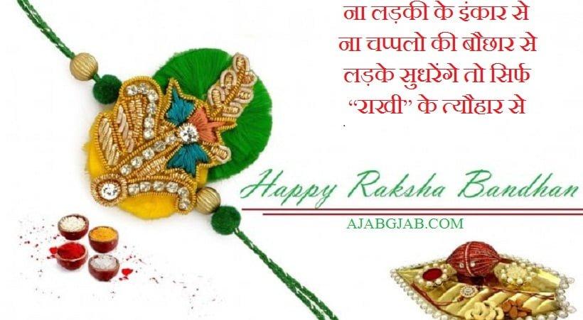 Raksha Bandhan Funny Picture Messages In Hindi