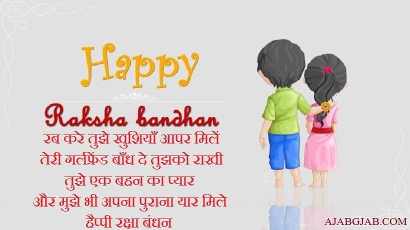 Raksha Bandhan Funny SMS In Hindi