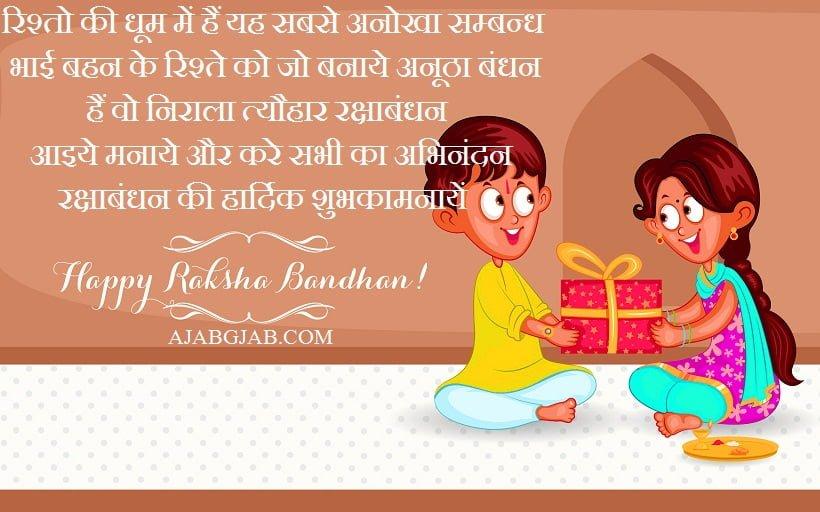 Raksha Bandhan HD Hindi Images