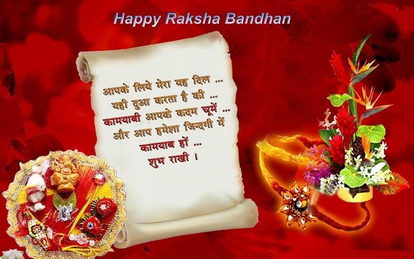 Raksha Bandhan Hd Wallpaper Images Photos Pictures Rakhi Wallpaper