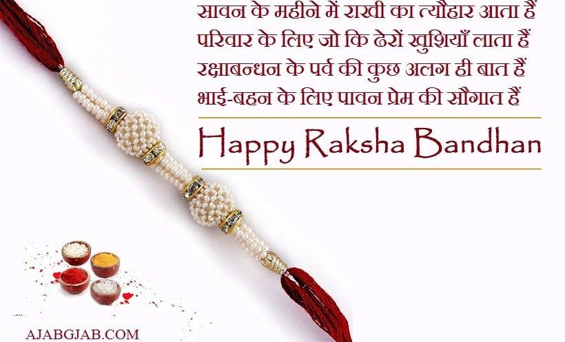 Raksha Bandhan HD Wallpaper In Hindi
