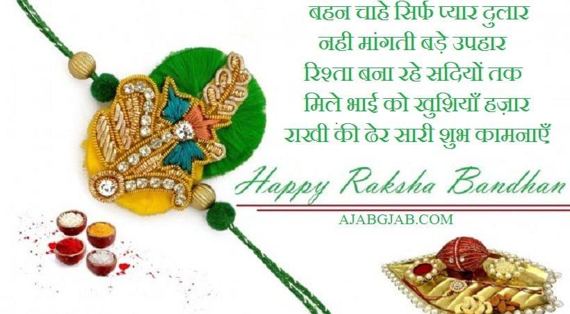 Raksha Bandhan Hindi Wallpaper