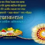 Raksha Bandhan Messages In Hindi | Rakhi Messages In Hindi