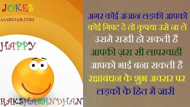 Raksha Bandhan Picture Jokes In Hindi